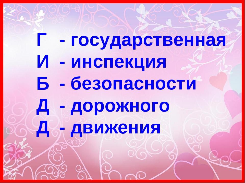 - государственная - инспекция - безопасности - дорожного - движения ГИБДД