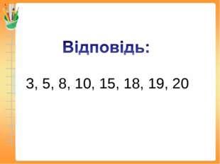3, 5, 8, 10, 15, 18, 19, 20