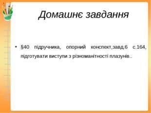 Домашнє завдання §40 підручника, опорний конспект,завд.6 с.164, підготувати в
