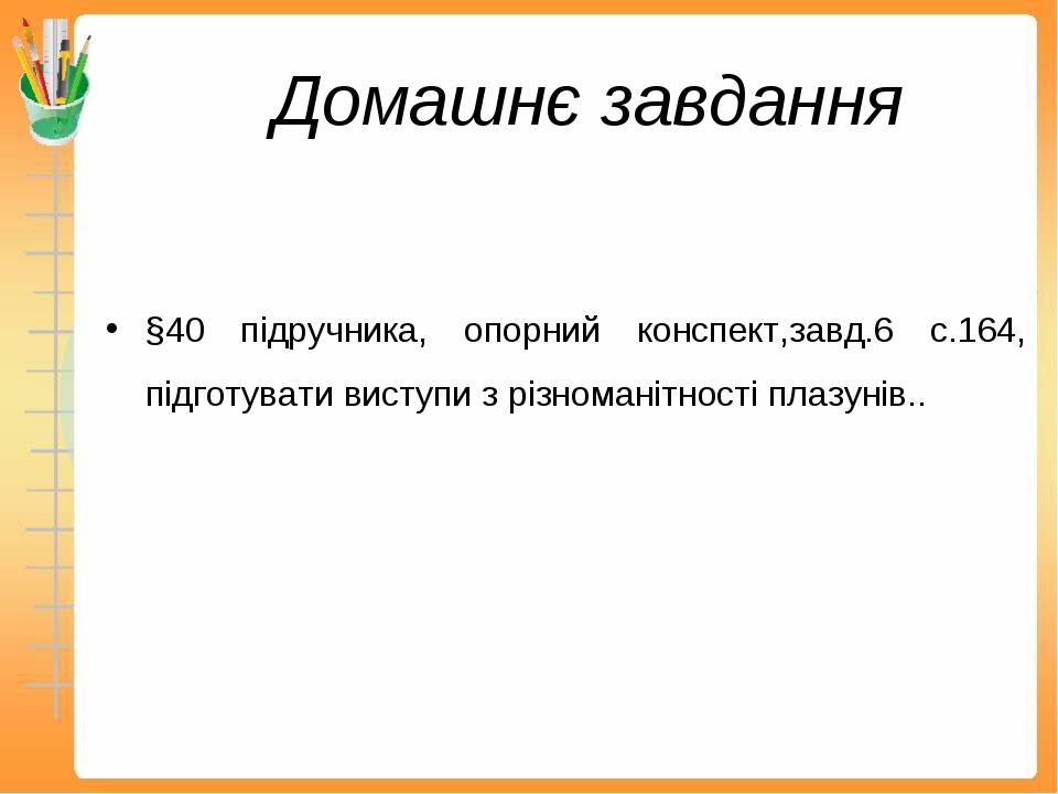 Домашнє завдання §40 підручника, опорний конспект,завд.6 с.164, підготувати в...