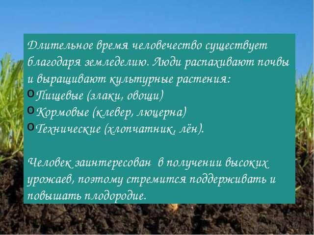 экология 6 класс гдз план на тему улучшение почв человеком