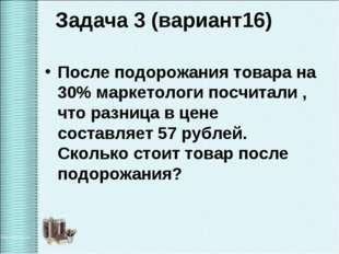 Задача 3 (вариант16) После подорожания товара на 30% маркетологи посчитали ,