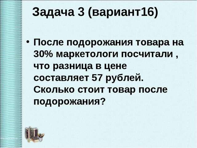 Задача 3 (вариант16) После подорожания товара на 30% маркетологи посчитали ,...
