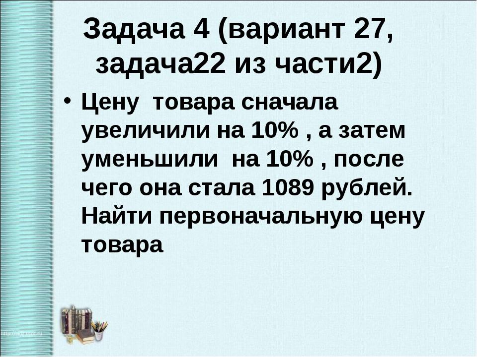 Задача 4 (вариант 27, задача22 из части2) Цену товара сначала увеличили на 10...