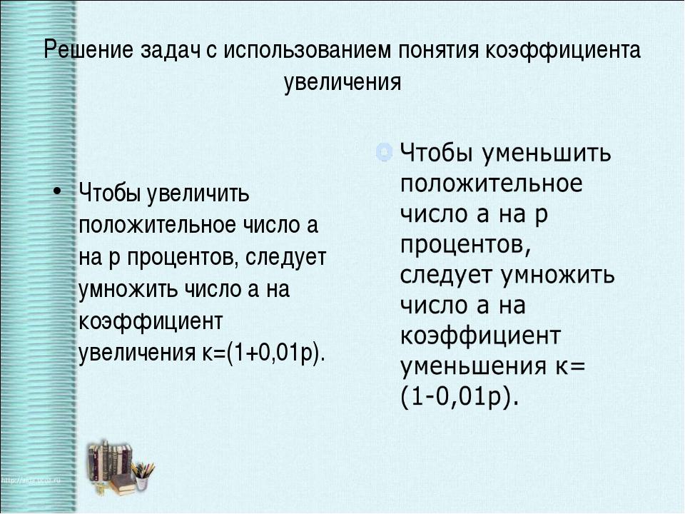 Решение задач с использованием понятия коэффициента увеличения Чтобы увеличит...