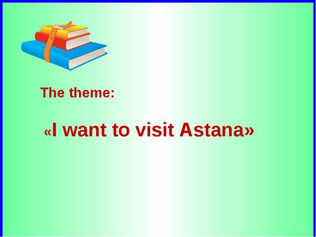 The theme: «I want to visit Astana»