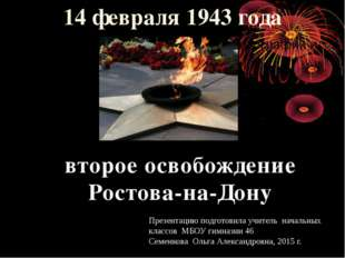 14 февраля 1943 года второе освобождение Ростова-на-Дону Презентацию подготов