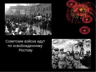Советские войска идут по освобожденному Ростову