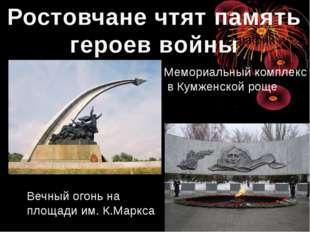 Вечный огонь на площади им. К.Маркса Ростовчане чтят память героев войны Мемо