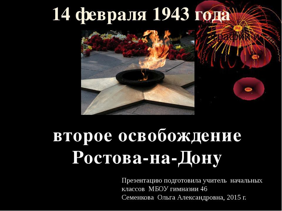Открытки на день освобождения ростова, картинки