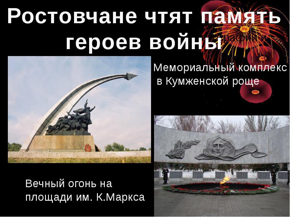 Вечный огонь на площади им. К.Маркса Ростовчане чтят память героев войны Мемо...