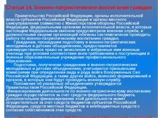 Статья 14. Военно-патриотическое воспитание граждан  Правительство Российско