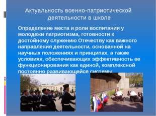 Актуальность военно-патриотической деятельности в школе Определение места и р