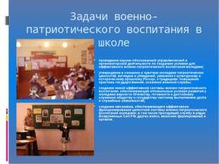 Задачи военно-патриотического воспитания в школе проведение научно-обоснованн