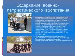 Содержание военно-патриотического воспитания социально-педагогическая направл