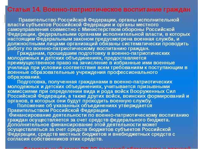 Статья 14. Военно-патриотическое воспитание граждан  Правительство Российско...