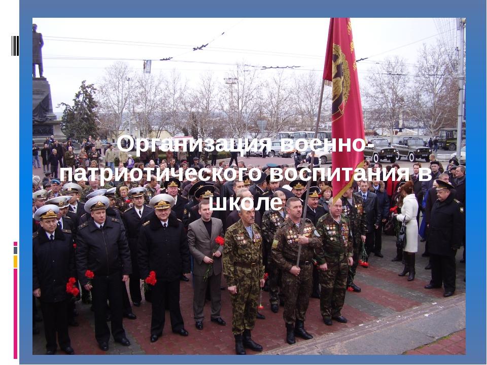 Организация военно-патриотического воспитания в школе