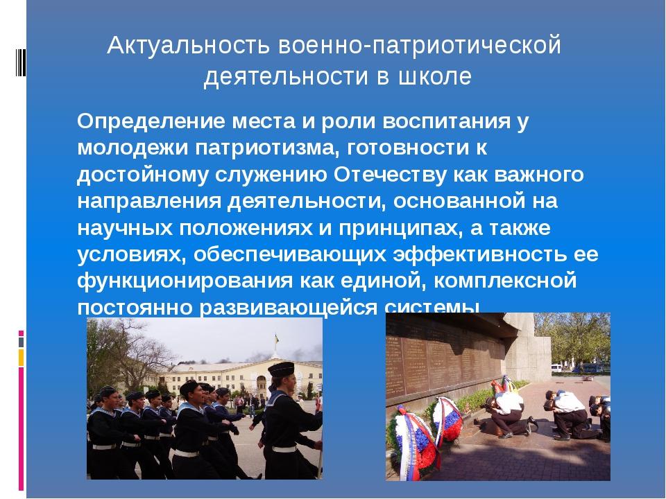 Актуальность военно-патриотической деятельности в школе Определение места и р...