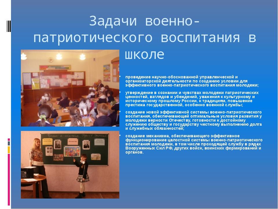 Задачи военно-патриотического воспитания в школе проведение научно-обоснованн...