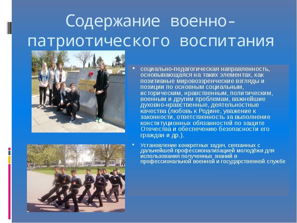 Содержание военно-патриотического воспитания социально-педагогическая направл...