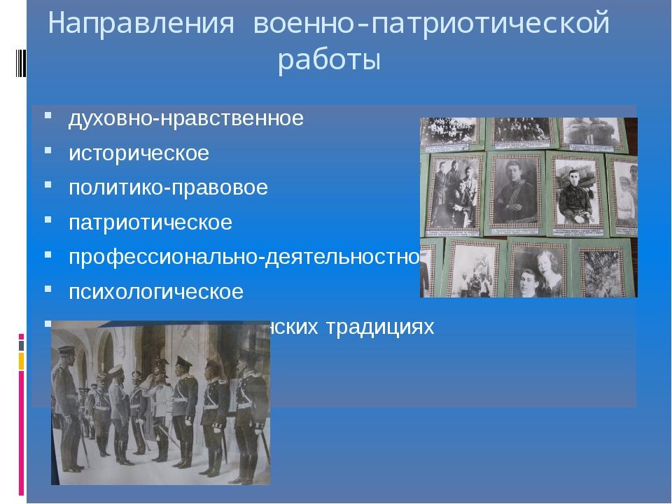 Направления военно-патриотической работы духовно-нравственное историческое по...