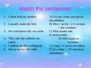 Match the sentences: I often help my mother.A) Ол ешқашан дастархан ж