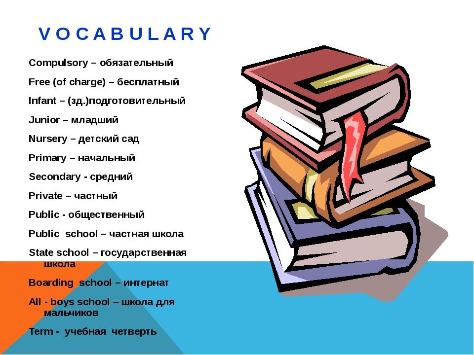 V O C A B U L A R Y Compulsory – обязательный Free (of charge) – бесплатный...