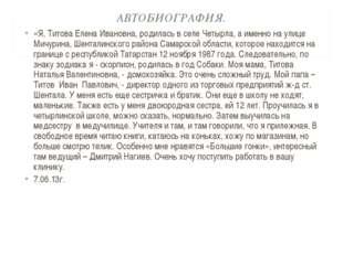 АВТОБИОГРАФИЯ. «Я, Титова Елена Ивановна, родилась в селе Четырла, а именно н