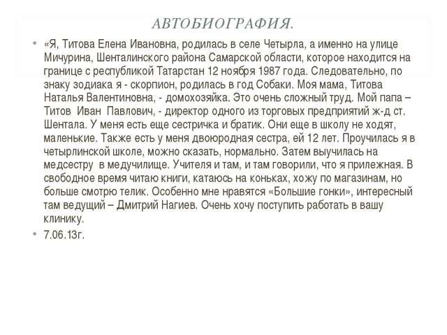 АВТОБИОГРАФИЯ. «Я, Титова Елена Ивановна, родилась в селе Четырла, а именно н...