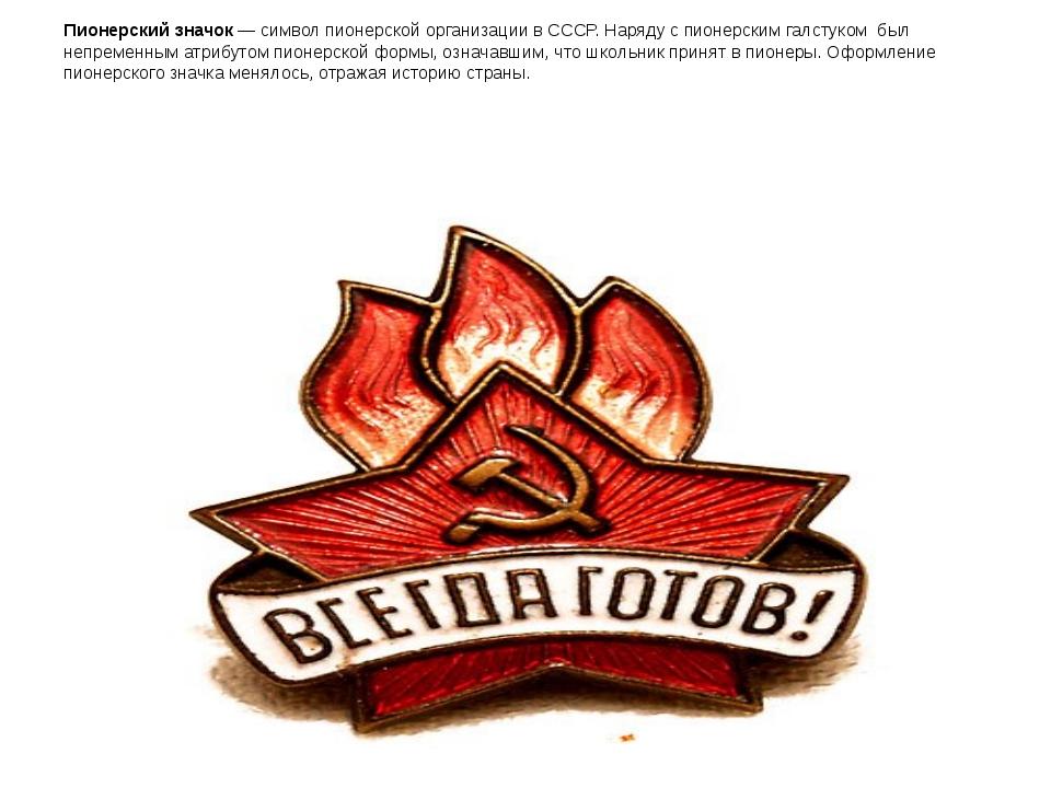 Пионерский значок— символпионерской организации в СССР. Наряду спионерски...