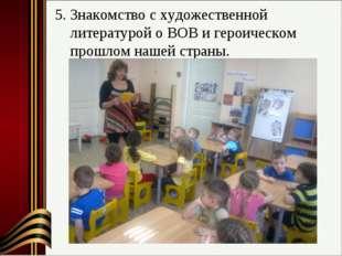 5. Знакомство с художественной литературой о ВОВ и героическом прошлом нашей