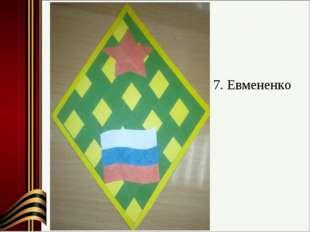 7. Евмененко Полина