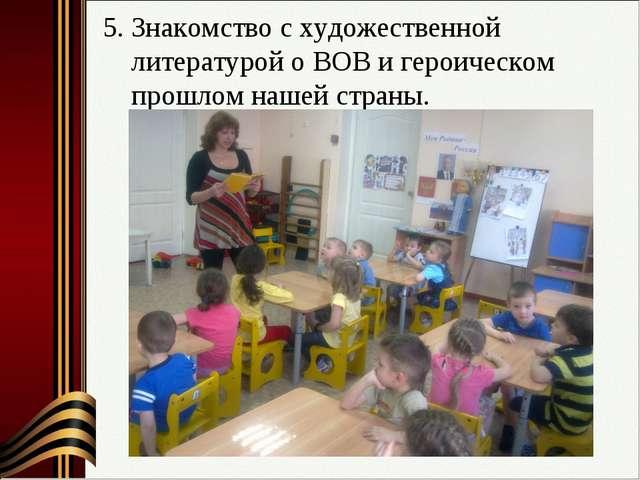 5. Знакомство с художественной литературой о ВОВ и героическом прошлом нашей...