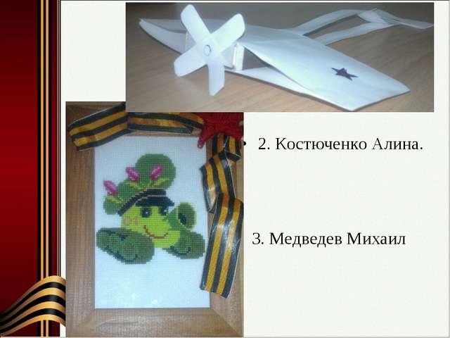 2. Костюченко Алина. 3. Медведев Михаил