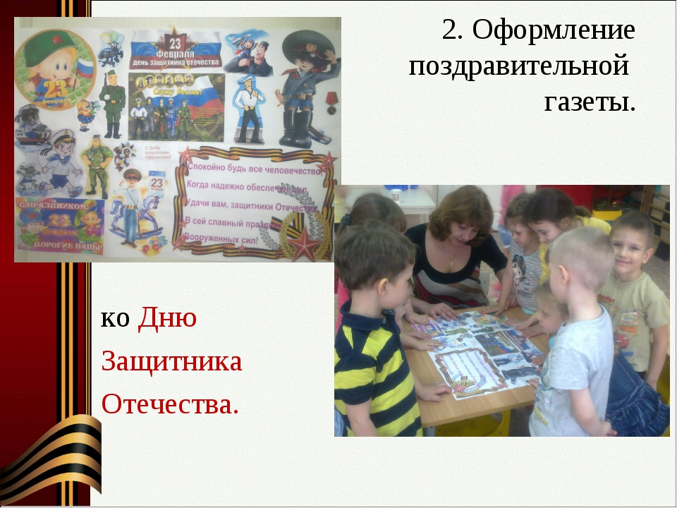 2. Оформление поздравительной газеты. ко Дню Защитника Отечества.