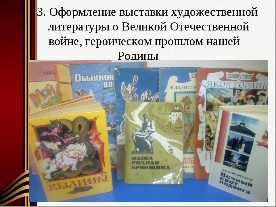3. Оформление выставки художественной литературы о Великой Отечественной вой...