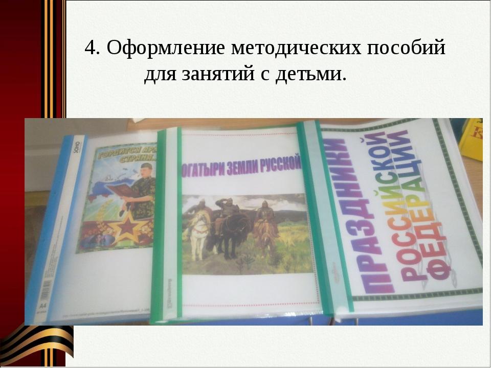 4. Оформление методических пособий для занятий с детьми.