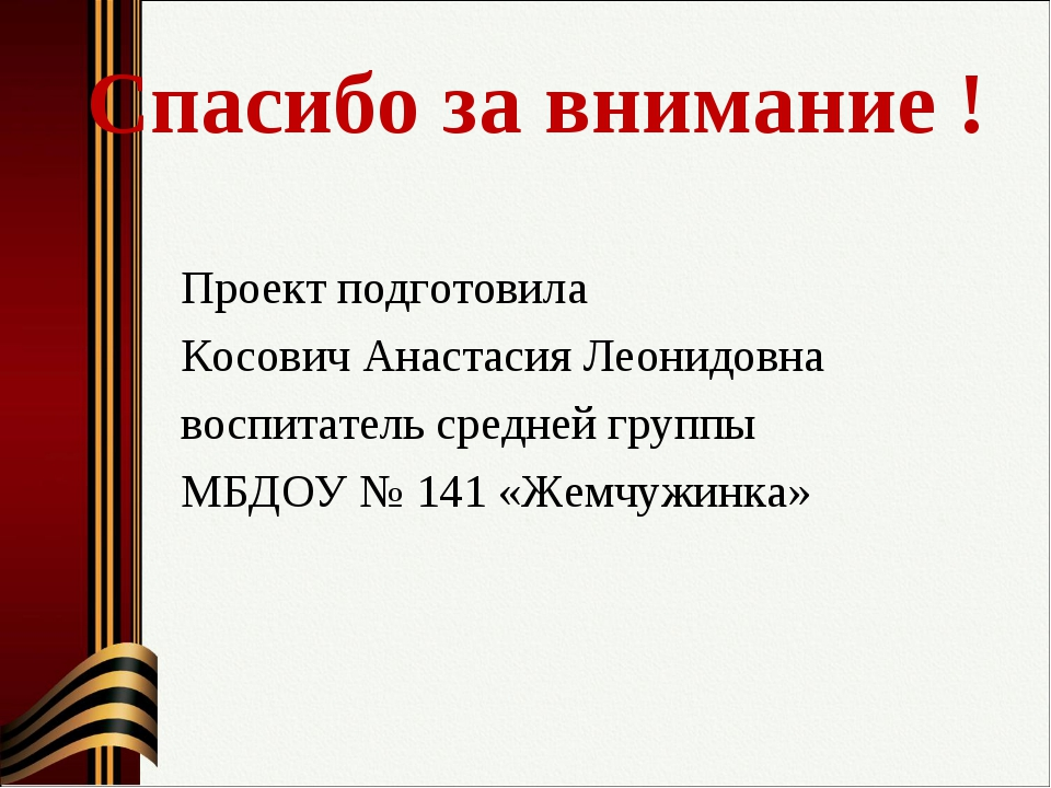 Спасибо за внимание ! Проект подготовила Косович Анастасия Леонидовна воспит...