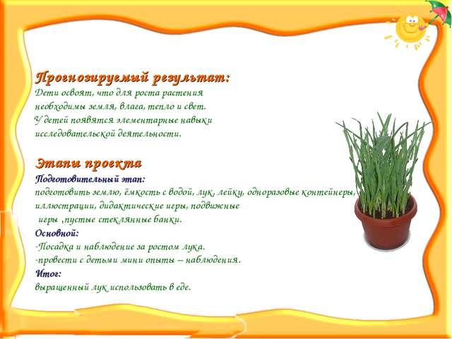 Прогнозируемый результат: Дети освоят, что для роста растения необходимы земл...