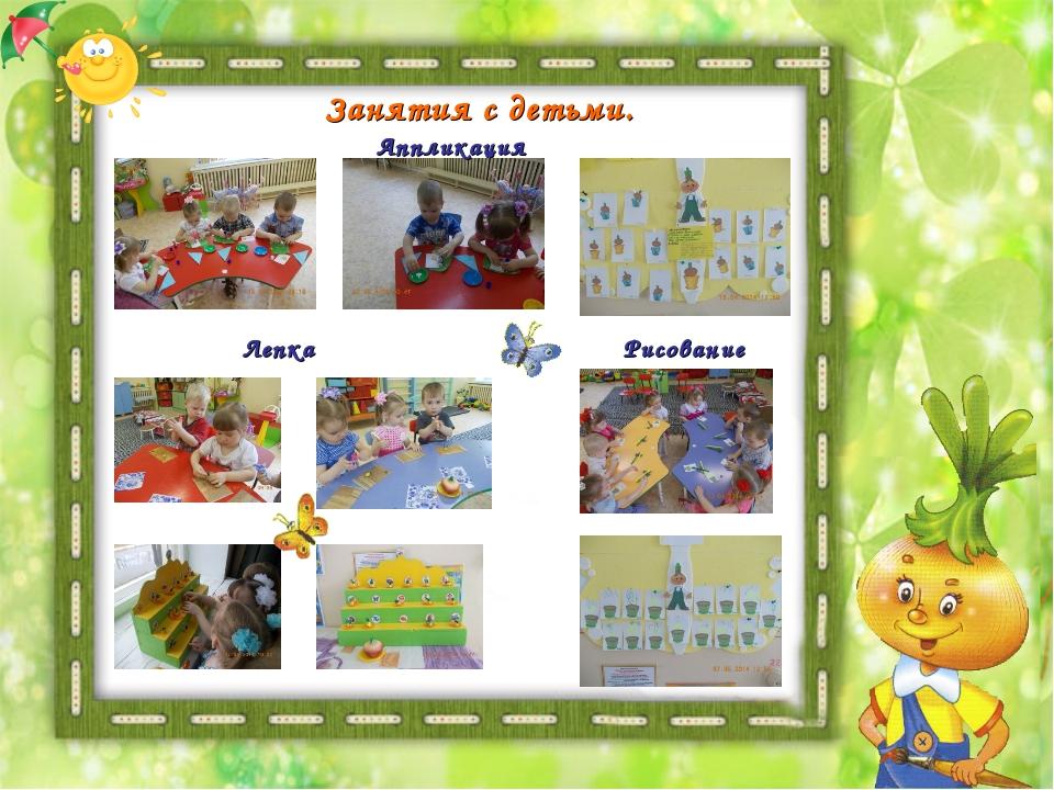 Занятия с детьми. Аппликация Лепка Рисование
