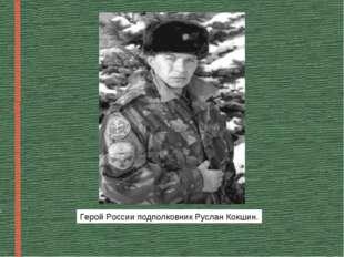 Герой России подполковник Руслан Кокшин.