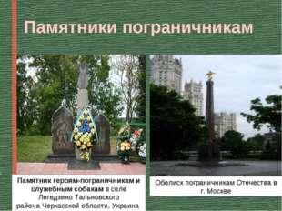 Памятники пограничникам Памятник героям-пограничникам и служебным собакамв с