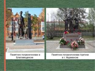 Памятник пограничникам Арктики в г. Мурманске Памятник пограничникам в Благов
