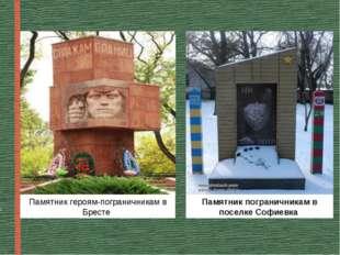 Памятник героям-пограничникам в Бресте Памятник пограничникам в поселке Софие