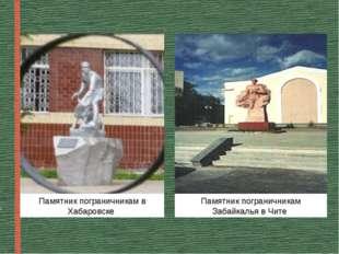 Памятник пограничникам в Хабаровске Памятник пограничникам Забайкалья в Чите