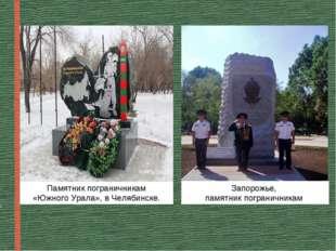 Памятник пограничникам «Южного Урала», в Челябинске. Запорожье, памятник погр