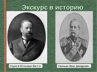 Экскурс в историю Серге́й Ю́льевич Ви́тте Свиньин Иван Давидович
