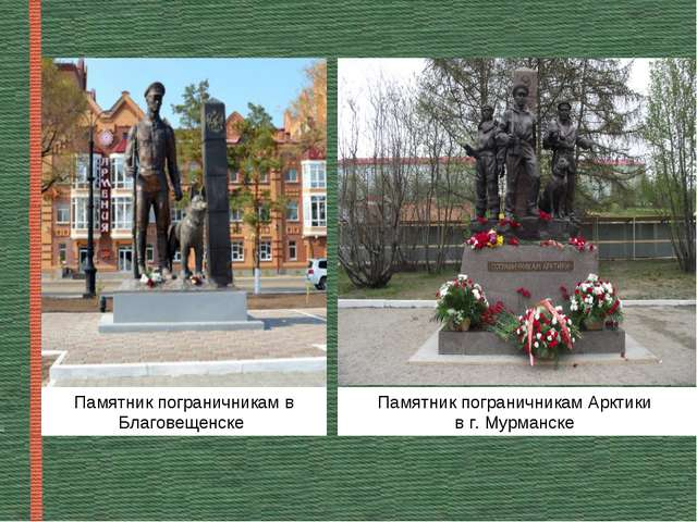 Памятник пограничникам Арктики в г. Мурманске Памятник пограничникам в Благов...