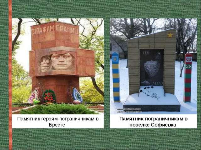 Памятник героям-пограничникам в Бресте Памятник пограничникам в поселке Софие...