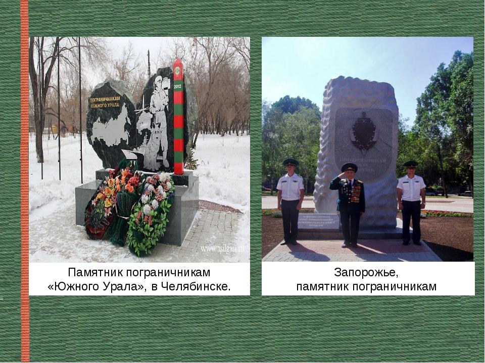 Памятник пограничникам «Южного Урала», в Челябинске. Запорожье, памятник погр...